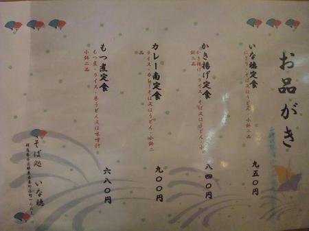 2008_1210inaho0011.JPG