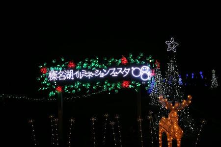 2008_1210haruna011.JPG