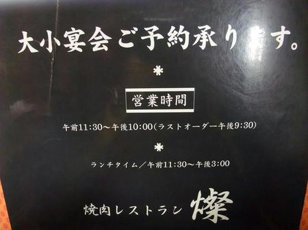 2008_1217yakinikusan0002.JPG