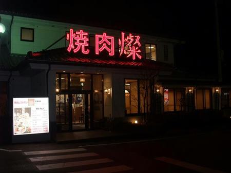 2008_1217yakinikusan0012.JPG