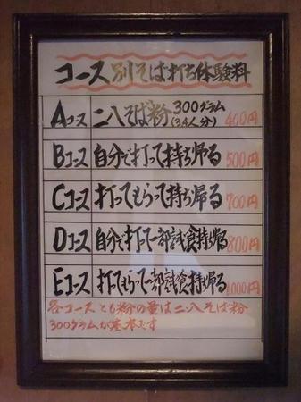 2008_1220sobakyousitu0016.JPG