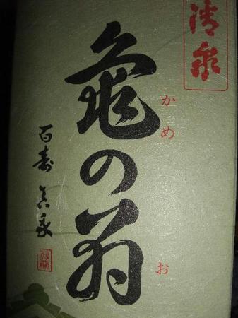 2008_1224susimitu0018.JPG