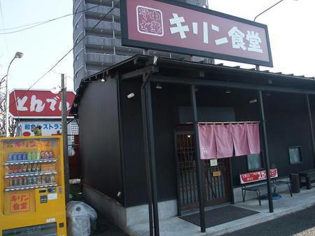 2008_1231sagamihara0041.JPG