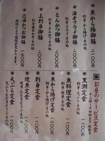 2008_1231sagamihara0021.JPG