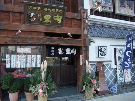 2008_1231sagamihara0027.JPG