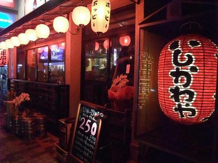 2008_1231sagamihara0060.JPG
