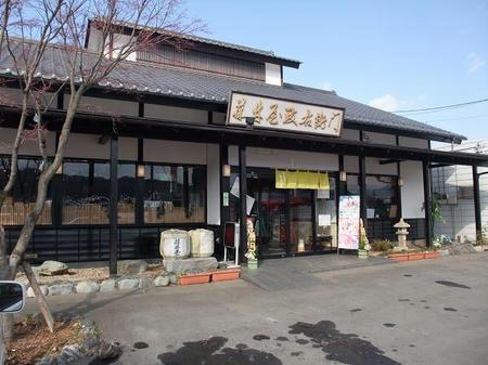 2009_0112hujiiya0001.JPG