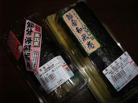 2009_0203ehoumaki0013.JPG