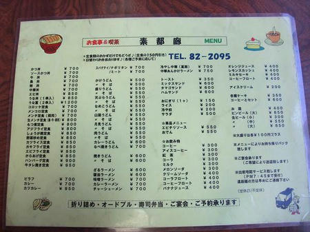 2009_0205sutoroh0005.JPG