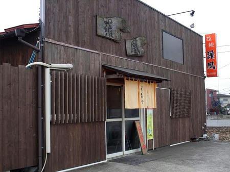 2009_0205sutoroh0011.JPG