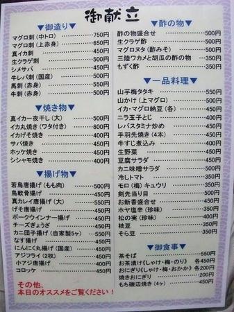 2009_0208daikiti0010.JPG