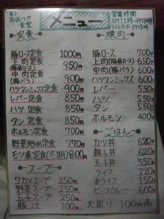 2009_0211ootuki0005.JPG