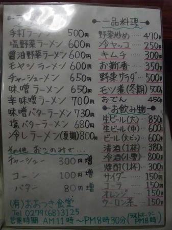 2009_0211ootuki0006.JPG