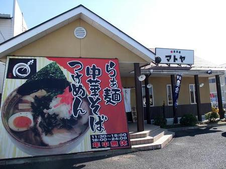 2009_0212matoya0003.JPG