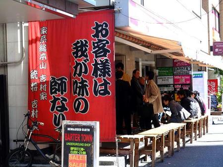 2009_0218yosimuraya0013.JPG
