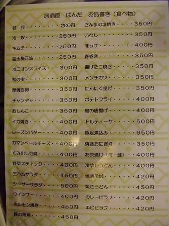 2009_0225panda0004.JPG