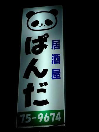 2009_0225panda0013.JPG