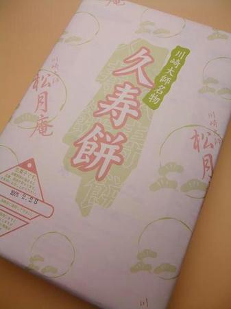 2009_0227yamatoya0004.JPG
