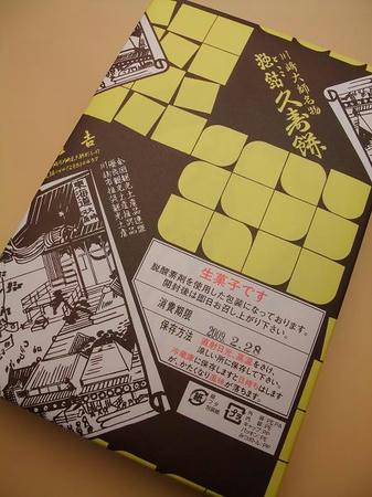2009_0227yamatoya0005.JPG