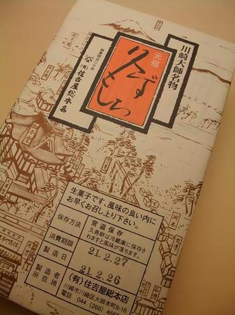 2009_0227yamatoya0006.JPG