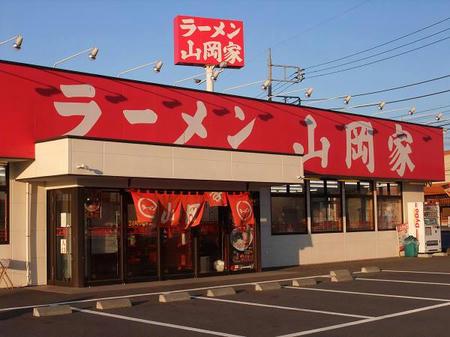 山岡家 高崎中尾店