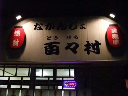 2009_0316ramen0018.JPG