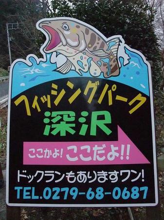 2009_0322hukasawa0011.JPG
