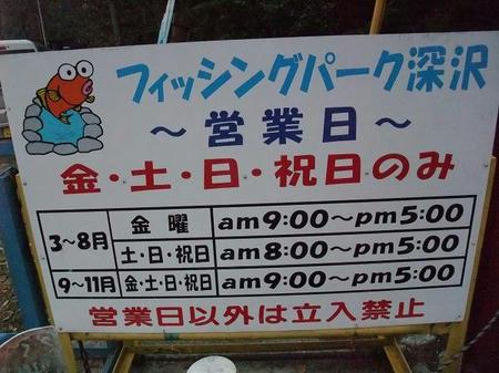 2009_0322hukasawa0012.JPG