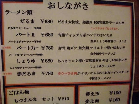 2009_0325darumataisi0003.JPG