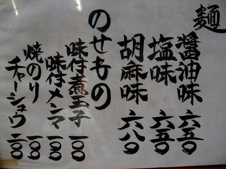 2009_0403itirin0001.JPG