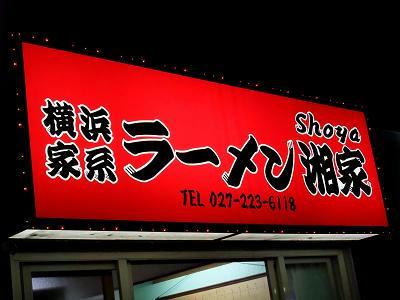 2009_0404syouya0011.JPG