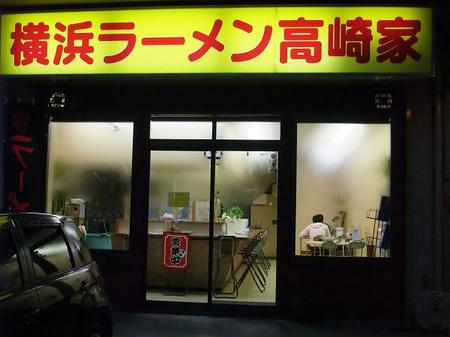 横浜ラーメン 高崎家