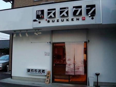 麺や スズケン
