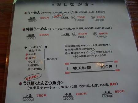 麺屋 大谷 メニュー