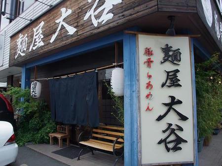麺屋 大谷