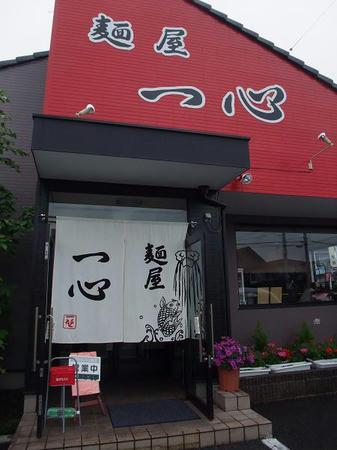 麺屋 一心