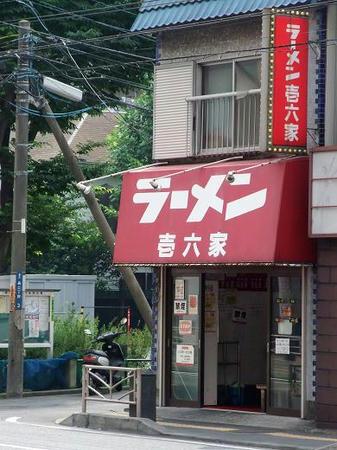 壱六家 横浜磯子区