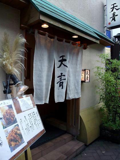 鎌倉 天ぷら 天青