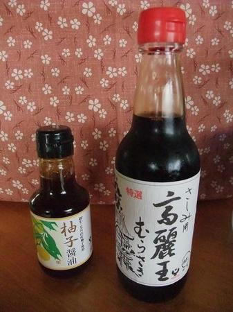 弓削多醤油 さしみ醤油 柚子醤油