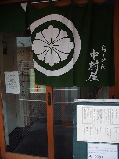中村屋 海老名店