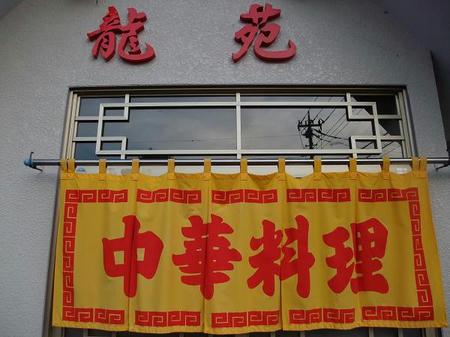 中華料理 龍苑