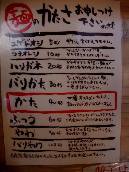 オハナ堂 麺のかたさ表