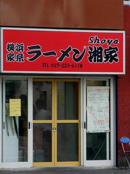 横浜家系ラーメン 湘家 前橋店