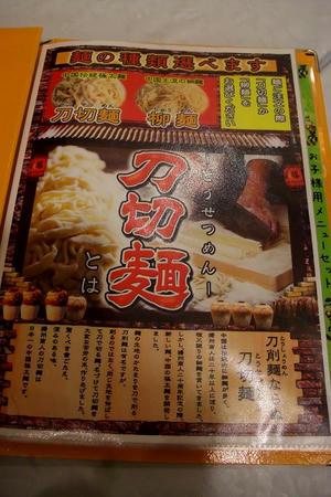 中国ラーメン揚州商人 麺の種類
