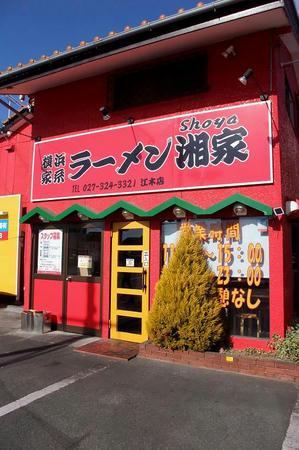 横浜家系ラーメン 湘家 江木店