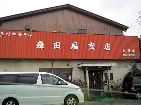 森田屋支店 太田店