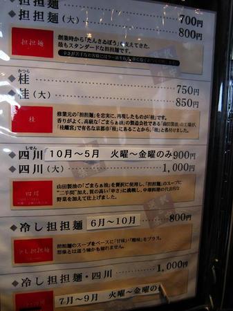 担担麺専門 たんさゐぼう メニュー