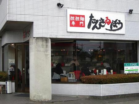 担担麺専門 たんさゐぼう