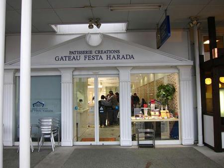 ガトーフェスタハラダ