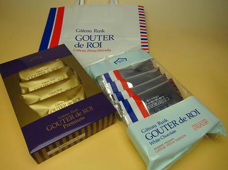 グーテ・デ・ロワ/プレミアム&ホワイトチョコレート